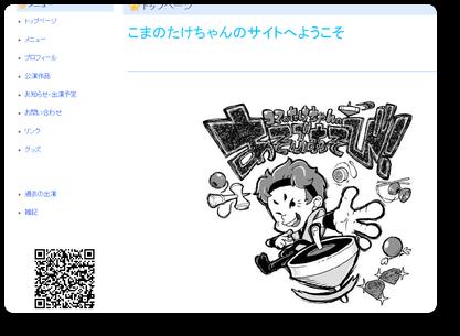 こまのたけちゃん ホームページ