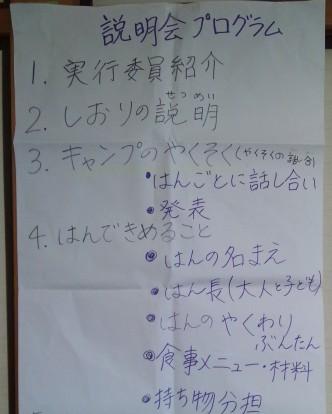キャンプ説明会プログラム