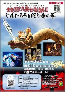 地獄八景亡者戯Ⅱ-じんたろうと眠り竜の巻 @ 行徳文化ホールI&I | 市川市 | 千葉県 | 日本