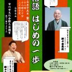 rakugo-flyer-face