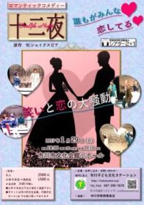 ロマンティックコメディー 十二夜 @ 市川市文化会館 | 市川市 | 千葉県 | 日本