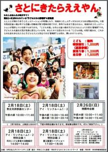 映画「さとにきたらええやん」上映会 @ 徳願寺会館 | 市川市 | 千葉県 | 日本
