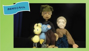 人形劇「おむすびころりん」 @ 勤労福祉センター大会議室 | 市川市 | 千葉県 | 日本