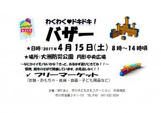 A4バザー2017大洲防災公園HP