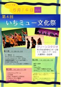 KDD(北地区ダンス同好会) いちミュー文化祭出演
