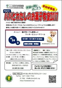 パパとわたしのお菓子教室2017 @ 東部公民館 実習室 | 市川市 | 千葉県 | 日本