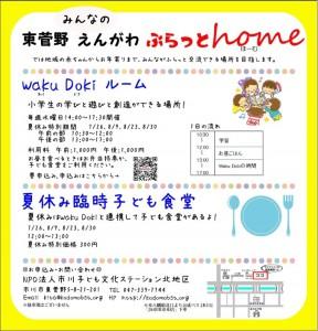 夏休み!子どもの居場所「WakuDoki」 @ 東菅野みんなのえんがわ ぶらっとhome | 市川市 | 千葉県 | 日本