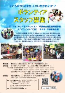 miniichi_volunteer2017