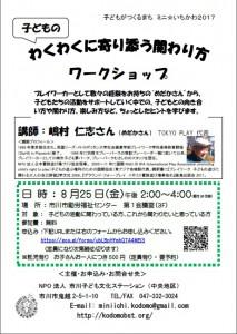 子どものわくわくに寄り添う関わり方ワークショップ @ 市川市勤労福祉センター 第一会議室 | 市川市 | 千葉県 | 日本