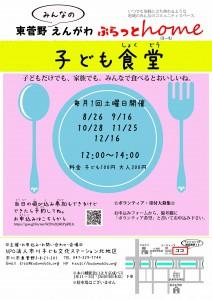 子ども食堂 @ 東菅野みんなのえんがわぶらっとほーむ | 市川市 | 千葉県 | 日本