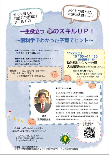 浅野先生講演会