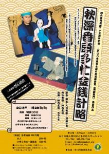 人形劇団 夢知遊座~秋深番頭多忙金銭計略 @ 市川市文化会館 小ホール | 市川市 | 千葉県 | 日本
