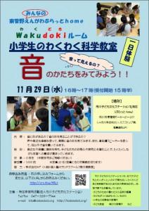 小学生のわくわく科学教室~音のかたちを見てみよう!! @ 東菅野みんなのえんがわぶらっとhome | 市川市 | 千葉県 | 日本
