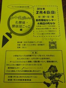 「本の中の主人公になろう!名探偵・探偵ごっこ編」 @ 勤労福祉センター | 市川市 | 千葉県 | 日本