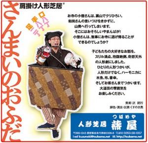 人形劇「さんまいのおふだ」 @ 東菅野みんなのえんがわぶらっとhome | 市川市 | 千葉県 | 日本