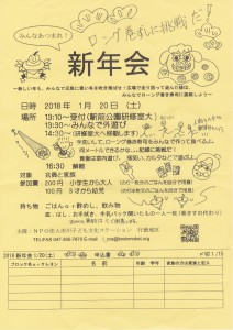 みんなあつまれ! 新年会 @ 行徳駅前公園&研修室 | 市川市 | 千葉県 | 日本