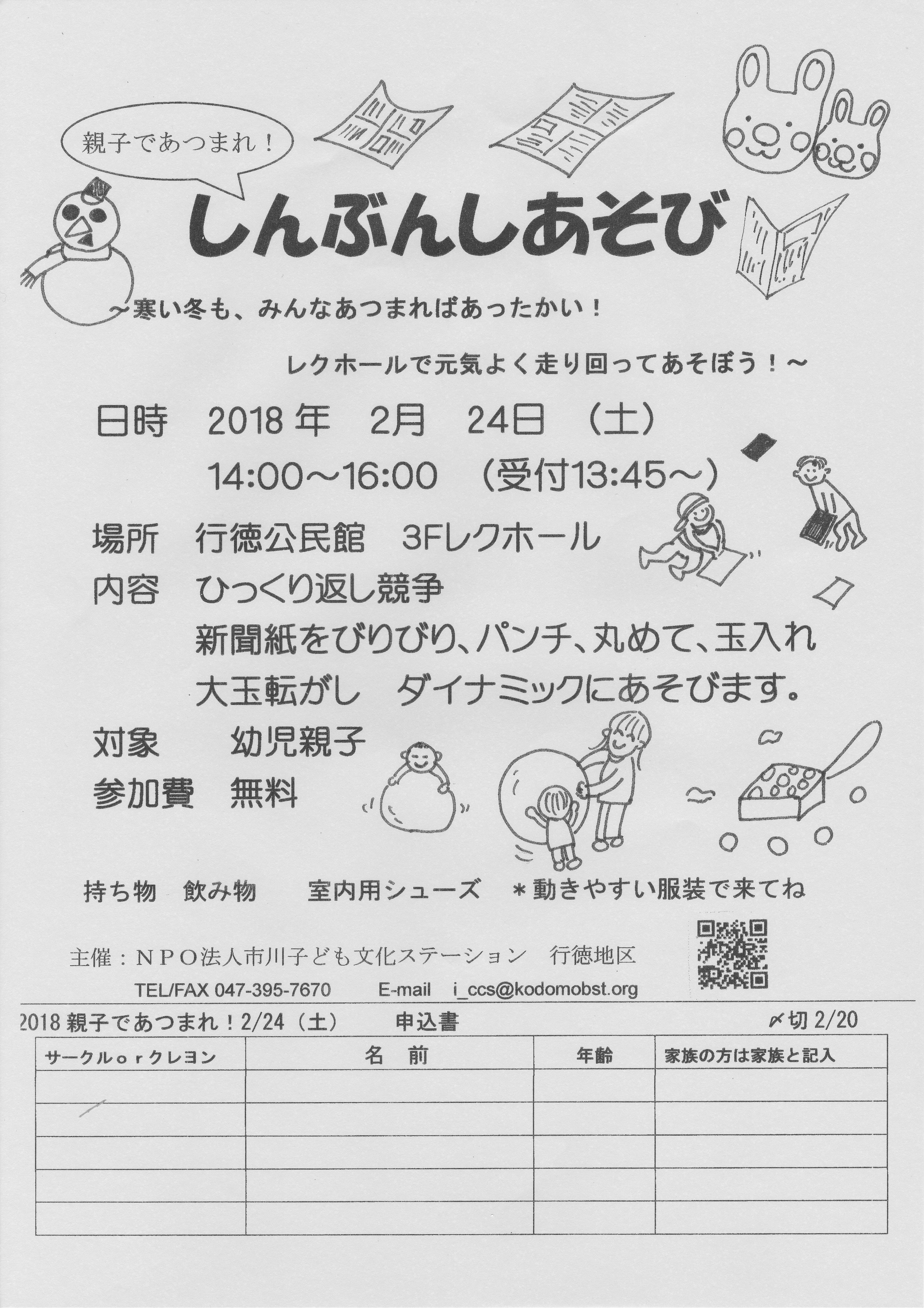 IMG_20180207_0001