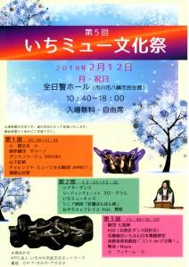 KDD(北地区ダンス同好会) いちミュー文化祭出演 @ 全日警ホール(市川市八幡市民会館) | 市川市 | 千葉県 | 日本