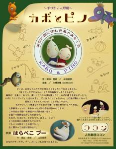 人形劇「カボとピノ」 @ 南行徳市民センター | 市川市 | 千葉県 | 日本