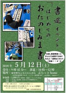 書道イベント はじめてのおたのしみま書 @ 東菅野みんなのえんがわぶらっとhome | 市川市 | 千葉県 | 日本