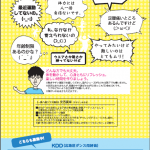ichibu_ura