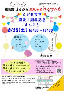 こども食堂開設1周年記念えんにち @ 東菅野みんなのえんがわぶらっとhome | 市川市 | 千葉県 | 日本