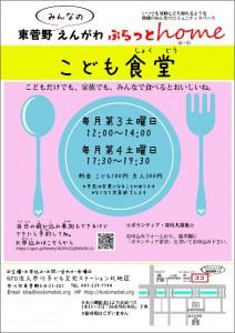 こども食堂 @ 東菅野みんなのえんがわぶらっとhome | 市川市 | 千葉県 | 日本