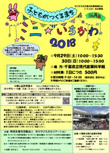 ミニ☆いちかわ2018オモテ当日チラシ