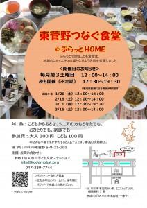 こども食堂 @ 東菅野みんなのえんがわぶらっとほーむ | 市川市 | 千葉県 | 日本