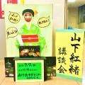 山下紅緒さん写真