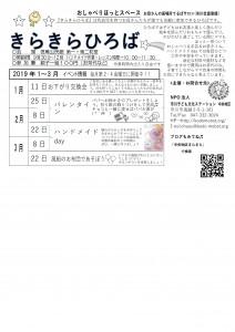 きらきら1-3