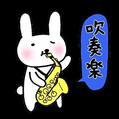 うさぎ吹奏楽