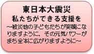 東日本大震災 私たちができる支援を