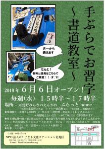 (休止)手ぶらでお習字~書道教室~ @ 東菅野みんなのえんがわ ぶらっとhome | 市川市 | 千葉県 | 日本