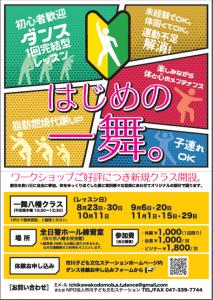 ダンスクラス【一舞 八幡クラス】 @ 全日警ホール 練習室 | 市川市 | 千葉県 | 日本