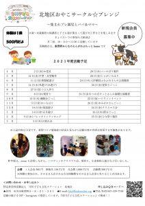 おやこサークル・プレンジ @ 東菅野みんなのえんがわぶらっとhome | 市川市 | 千葉県 | 日本